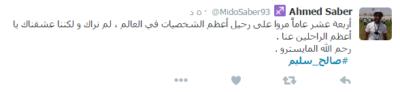 هاشتاق #صالح_سليم