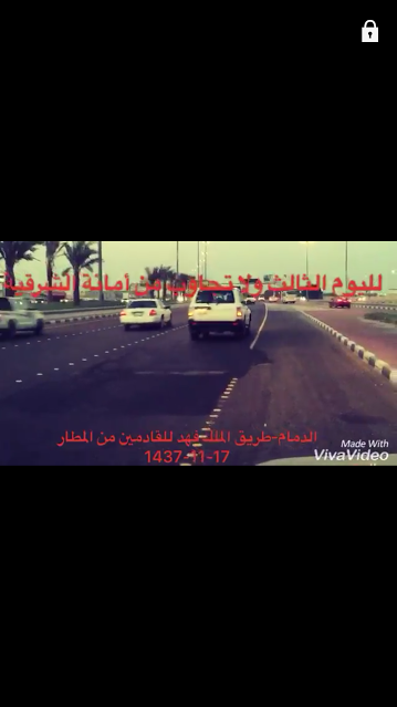 هبوط جزئي بطريق الملك فهد بالدمام يصطاد السيارات!