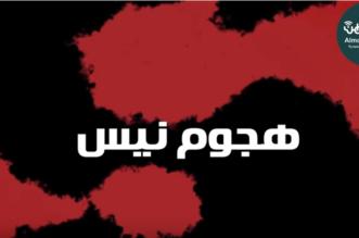 شاهد .. موشن جرافيك المواطن : هجوم نيس الإرهابي - المواطن
