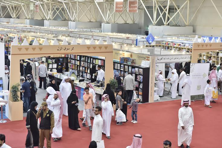 هوية الرياض معرض الكتاب