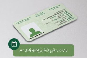 الجوازات : تأجيل تحصيل رسوم إصدار هوية مقيم للعاملين بالقطاع الخاص لمدة 3 أشهر - المواطن