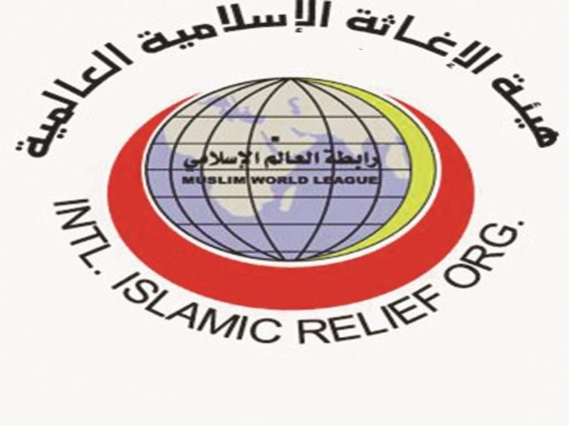 هيئة الإغاثة العالمية