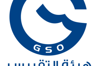 #وظائف شاغرة للجنسين بهيئة التقييس لدول مجلس التعاون الخليجي - المواطن