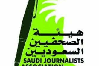 هيئة الصحفيين السعوديين ترحب بالقرار التاريخي بمنح المرأة حق قيادة السيارة - المواطن