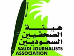 هيئة الصحفيين تحدد موعد انعقاد جمعيتها العمومية - المواطن