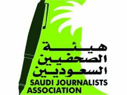هيئة الصحفيين