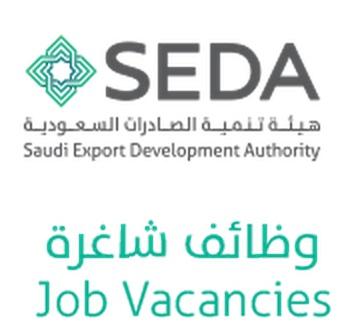 وظائف إدارية شاغرة بهيئة تنمية الصادرات السعودية - المواطن