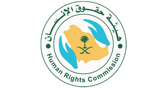 هيئة حقوق الانسان