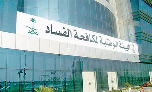 هيئة مكافحة الفساد - نزاهة - الهيئة الوطنية لمكافحة الفساد 1