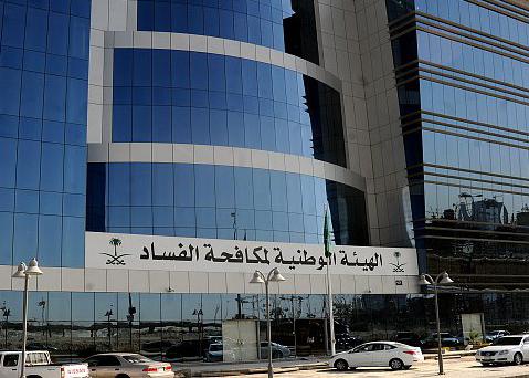 هيئة مكافحة الفساد - نزاهة - الهيئة الوطنية لمكافحة الفساد 2