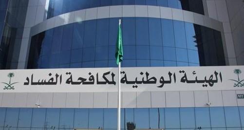 هيئة مكافحة الفساد - نزاهة - الهيئة الوطنية لمكافحة الفساد 3