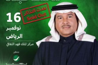 """هيئة الترفيه تعلن نفاد تذاكر حفلة """"فنان العرب"""" بالرياض - المواطن"""