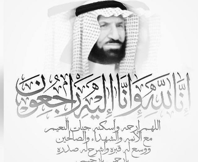 الصلاة على والد المنشد حامد الضبعان غدًا بحائل