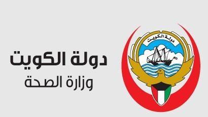 وزاره الصحه بالكويت