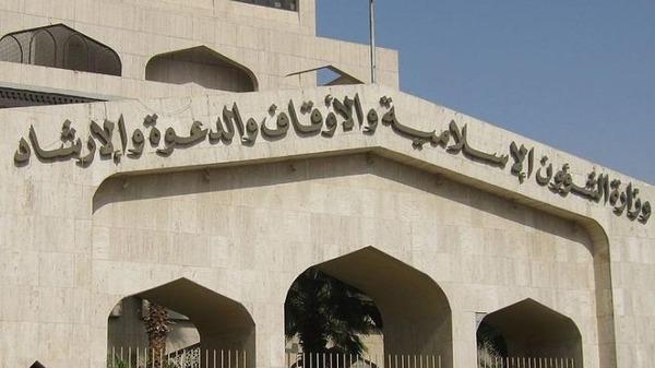 وزارة الأوقاف والدعوة والإرشاد