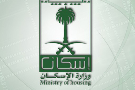 وزارة الإسكان الاسكان اسكان