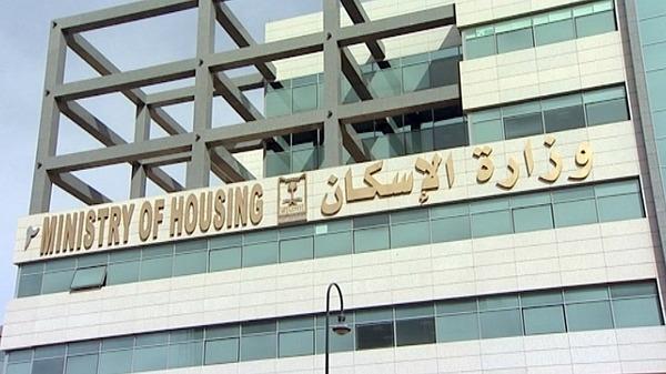 وزارة-الاسكان السعودية