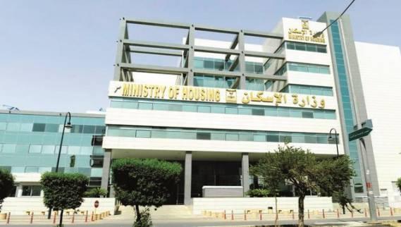 وزارة-الاسكان