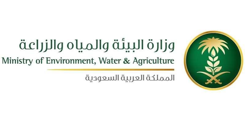نتيجة بحث الصور عن وزارة البيئة والمياه والزراعة