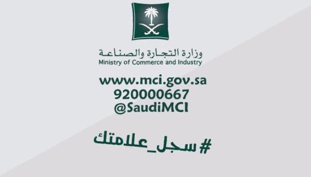 وزارة-التجارة1