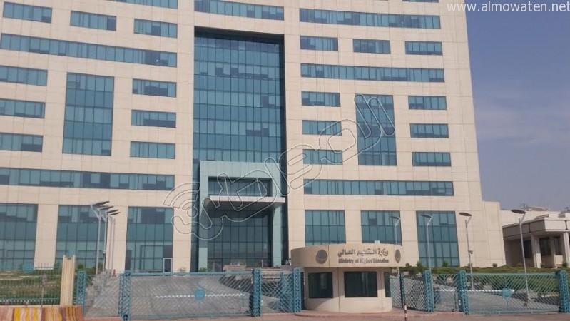 وزارة التعليم الدخيل