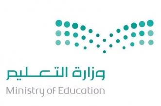 تعليم الرياض: موعد حركة النقل الداخلي منتصف ذي القعدة - المواطن