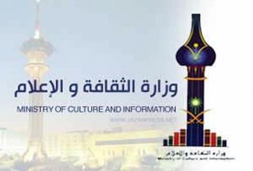 وزارة الثقافة والأعلام - الثقافه والاعلام