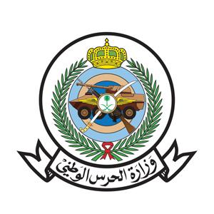 وزارة الحرس الوطني تدعو المرشحين على وظائفها للمقابلة الشخصية