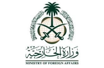 المملكة تستنكر الهجوم الإرهابي في العراق وحادث طعن ملبورن - المواطن