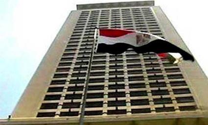 وزارة الخارجية المصرية