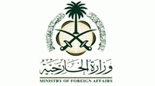 وزارة الخارجيه