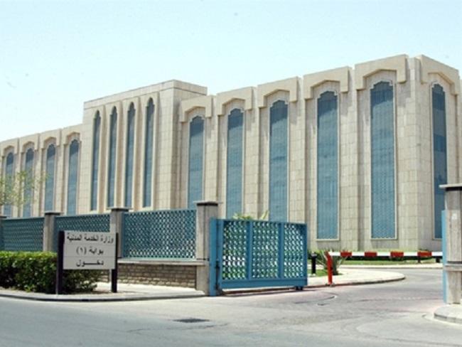 وزارة-الخدمة-المدنية-السعودية