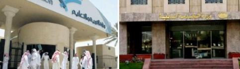 وزارة الخدمة المدنية ووزارة التربية والتعليم