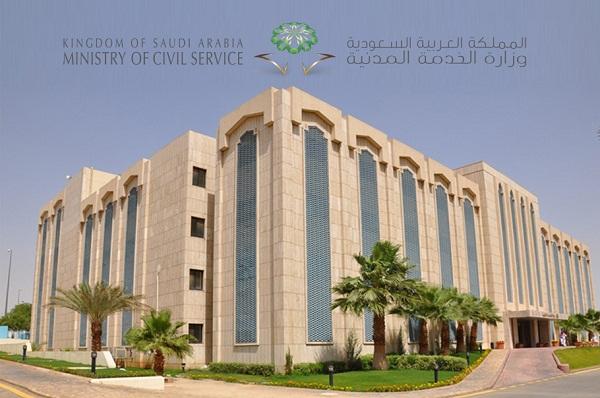 وزارة الخدمة المدنية