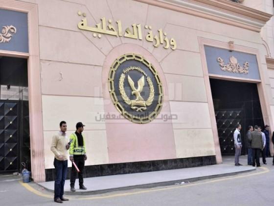 وزارة-الداخلية-المصرية