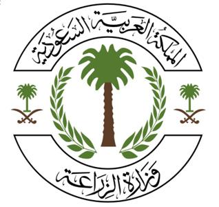 وزارة الزراعة - وزاره الزراعه