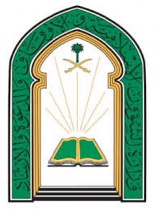 وزارة-الشؤون-ااسلامي