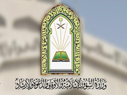 وزارة الشؤون الإسلامية والأوقاف والدعوة والإرشاد