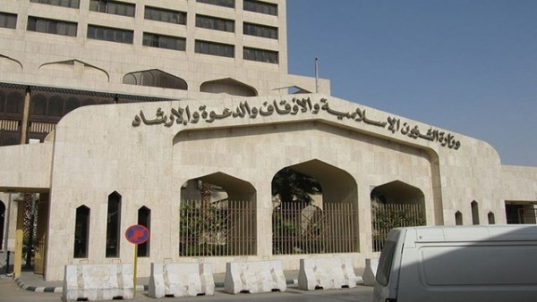 وزارة-الشؤون-الإسلامية-والأوقاف-Copy