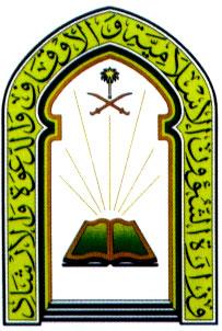 وزارة الشؤون الاسلامية - شعار