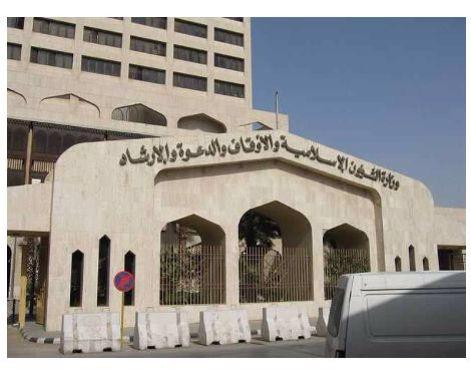 وزارة الشؤون الاسلامية و الأوقاف و الدعوة