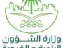 الشؤون البلدية تتيح خدماتها عبر فروع المركز السعودي للأعمال