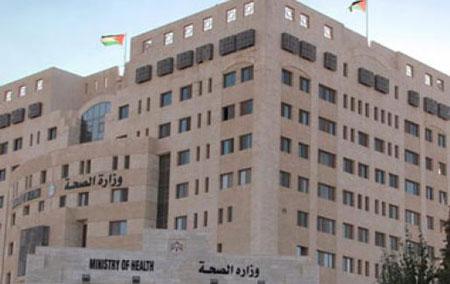 وزارة الصحة الأردنية