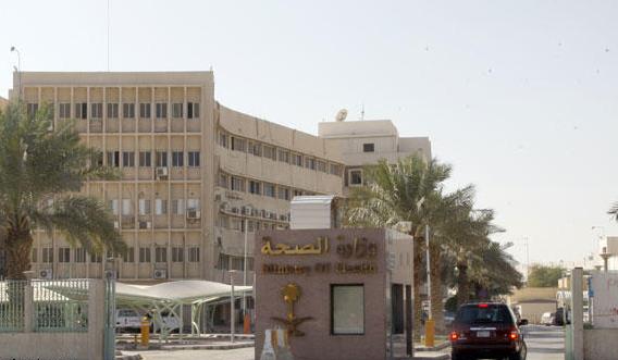 وزارة الصحةa السعودية
