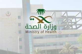 وزارة الصحة 1