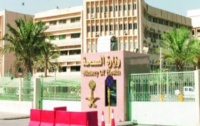وزارة-الصحةa