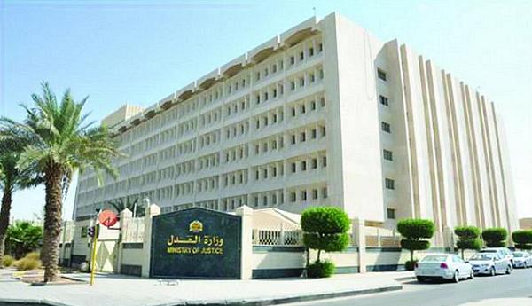 وزارة العدلaa