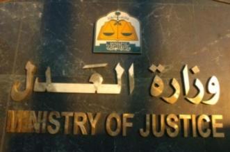 تكليف 56 قاضيًا لإنهاء القضايا المستعجلة خلال إجازة عيد الأضحى - المواطن