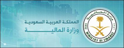 المالية - الماليه - وزارة المالية - وزاره الماليه