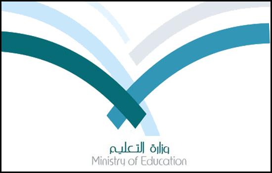 وزارة تعليم سعودي